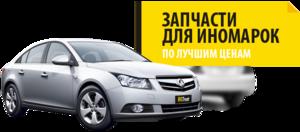 Автозапчасти для иномарок в Череповце