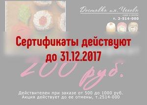 Сертификаты действуют до 31. 12. 2017!