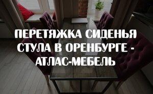 Перетяжка сиденья стула в Оренбурге - Атлас-мебель