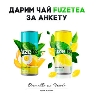 Дарим вкусный чай «Fuzetea» за анкету!