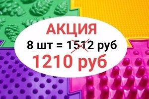 СУПЕР ПРЕДЛОЖЕНИЕ! 1 пазл = 189 руб! АКЦИЯ при покупке набора из 8 шт!!! - 20% = 🔥🔥🔥 1210 руб!!!🔥🔥🔥