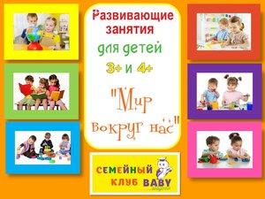 РАЗВИВАЮЩИЕ ЗАНЯТИЯ ДЛЯ ДЕТЕЙ 3, 5 - 4 ЛЕТ: НАБОР В НОВЫЕ ГРУППЫ!