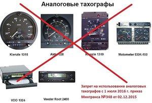 Запрет на использование аналоговых тахографов с 1 июля 2016 года. Тахограф Орск. Установка тахографа
