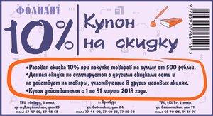 """Скидка 10% во всех магазинах """"Фолиант"""""""