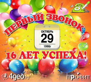 ПЕРВЫЙ ЗВОНОК 16 ЛЕТ УСПЕХА!!!