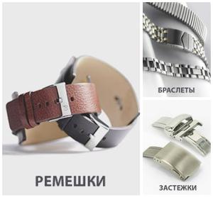 Часовые аксессуары: ремешки для часов, браслеты для часов, . . .