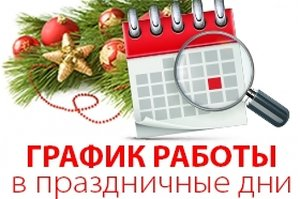 Внимание!!! График работы в праздничные дни!!!