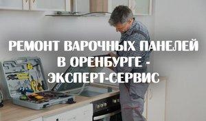 Ремонт варочных панелей в Оренбурге - Эксперт-сервис
