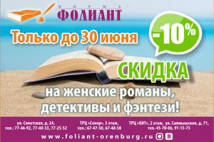 """Акция в магазине """"Фолиант"""""""