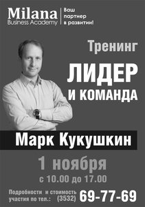 1 ноября в Оренбурге пройдет тренинг Марка Кукушкина «Лидер и команда»