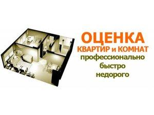 Экспертиза автомобиля или квартиры в Красноярске