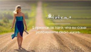 8 признаков того, что вы сами усложняете свою жизнь и советы от Василисы.