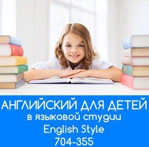 Английский язык для детей в Вологде