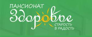"""Пансионат """"Здоровье"""" был поддержан в рамках всероссийского конкурса социальных предпринимателей."""