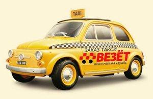 Заказ такси в Таганроге