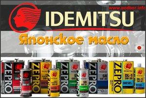 Официальная точка продаж моторного масла IDEMITSU. Масло Идемитсу