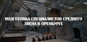 Подготовка специалистов в Оренбурге - Колледж сервиса