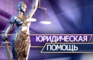 Юридическая помощь в Туле