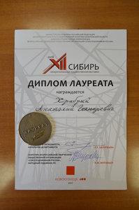 26 мая 2018 года завершилась работа грандиозной ХII Межрегиональной художественной выставки к 400 – летнему юбилею Новокузнецка