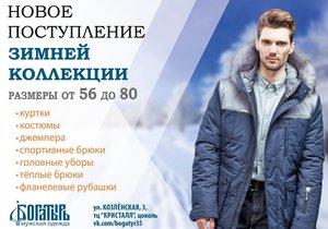 НОВОЕ поступление зимней коллекции!