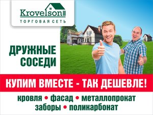 KROVELSON ДАРИТ СКИДКИ «ДРУЖНЫМ СОСЕДЯМ»