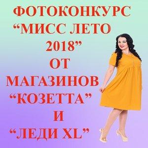 """Фотоконкурс """"Мисс лето 2018"""" от магазинов женской одежды больших размеров Вологды и Череповца"""