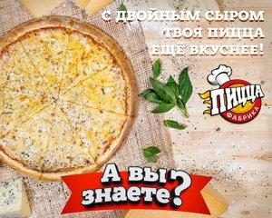 Любимая пицца с двойной порцией сыра
