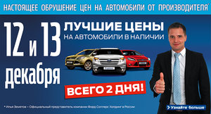 Долгожданное грандиозное обрушение цен на автомобили Форд произойдет 12 и 13 декабря!
