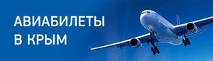 Супер цены на билеты в Крым! Прямые рейсы из Красноярска в ИЮНЕ от 9290 руб в одну сторону! от 18 580 руб в обе стороны!