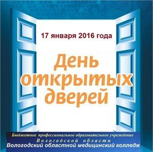 17 января 2016 г. Вологодский областной медицинский колледж приглашает всех желающих на «День открытых дверей»