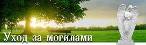 Услуги по благоустройству мест захоронений и уходу за могилами в Орске