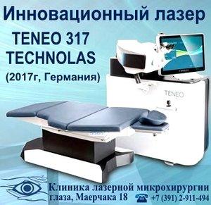 РЕВОЛЮЦИЯ В ЛАЗЕРНОЙ КОРРЕКЦИИ ЗРЕНИЯ: лазерная коррекция HD – КАЧЕСТВА на новейшей эксимер – лазерной установке 8-го поколения Teneo 317 (TECHNOLAS, Германия, 2017 года выпуска).