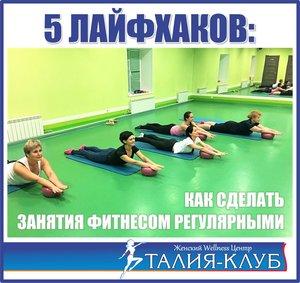 🏻5 лайфхаков: как сделать занятия фитнесом, регулярными