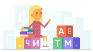 Научить ребенка читать и считать в Орске