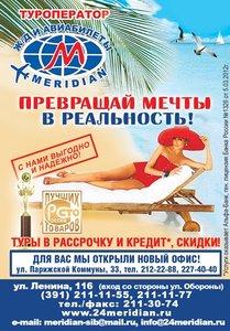 Испания! Майорка из Красноярска, супер цены! Туроператор Меридиан 212-22-88, 211-11-77