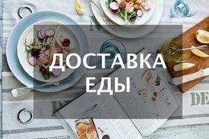 Доставка еды в Череповце