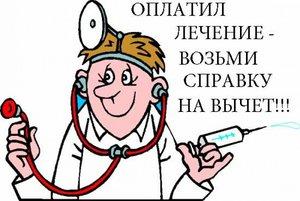Список медицинских услуг, по которым предоставляется налоговый вычет