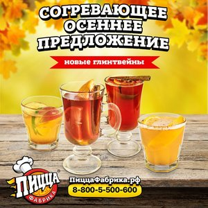 Согревающие напитки для детей и взрослых