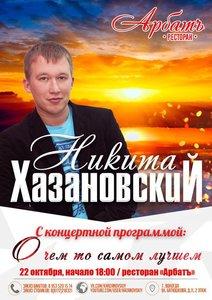 Приглашаем на концерт Никиты Хазановского!