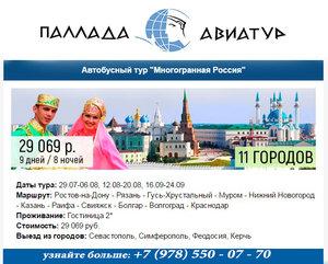 Туры по России из Крыма_2017