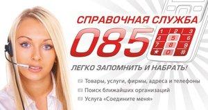Телефонная справочная служба 085