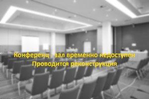 Вологда конференц зал