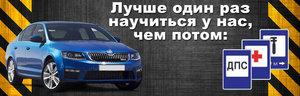 Автошкола ОТТ им. А. И. Стеценко приглашает на курсы вождения