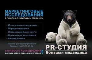 Маркетинговые и социальные исследования в Сургуте