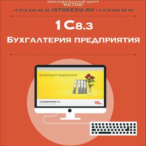 Курсы. Обучение. Программа «1C:Бухгалтерия».