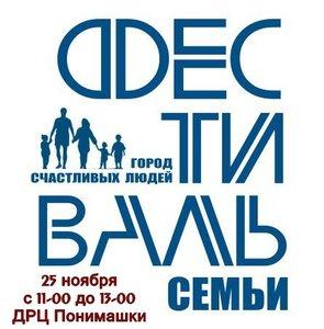 Фестиваль «Город счастливых людей» в ДРЦ «Понимашки»