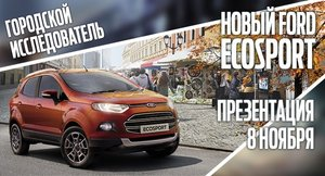 Новый городской кроссовер Ford Ecosport на презентации в FORD центр Кемерово уже 8 ноября!