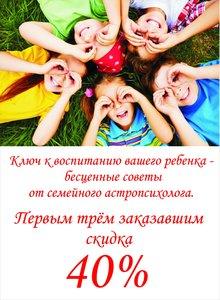 Ключ к воспитанию вашего ребенка - бесценные советы от семейного астропсихолога в Орске.