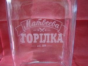 Гравировка на бутылках из стекла.