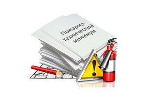 Обучение пожарно-техническому минимуму ПТМ